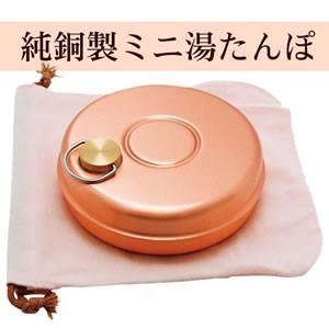 ★「純銅製ミニ湯たんぽ 1個」[送料無料]自由に温...