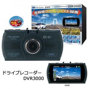 ★「データシステム//ドライブレコーダー(DVR3000...