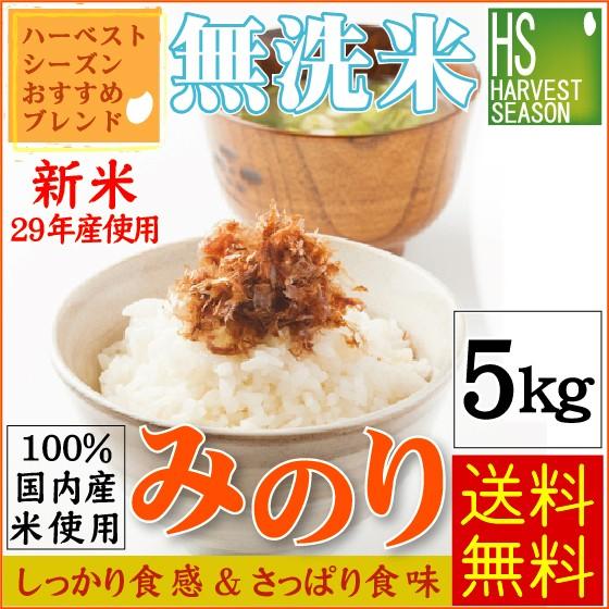 [送料無料]国内産100% 無洗米 みのり5kg 新米 29...