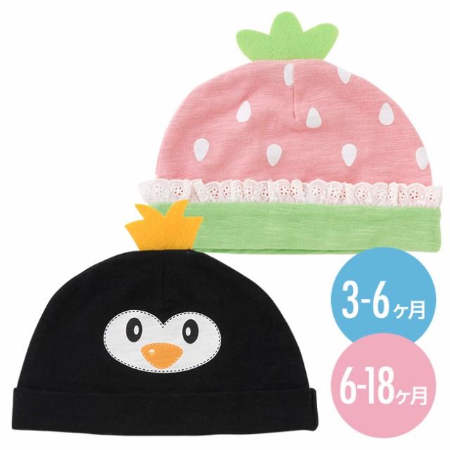 4694b6b847bc48 なりきり帽子【18SS】[赤ちゃん][ベビー][帽子][男の子][女の子][出産 ...
