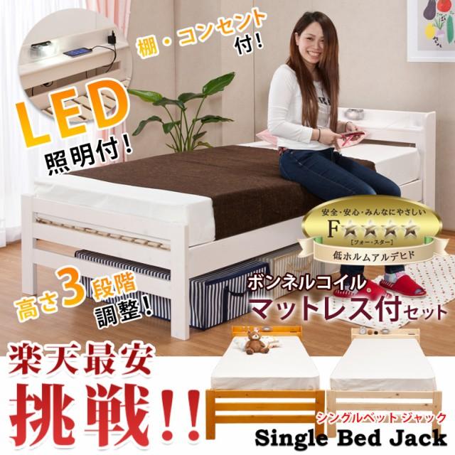 激安★【 シングルベッド マット付き】 ベッド ベ...