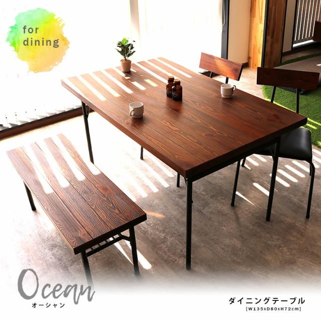 ダイニングテーブル オーシャン 木製 アイアン ス...