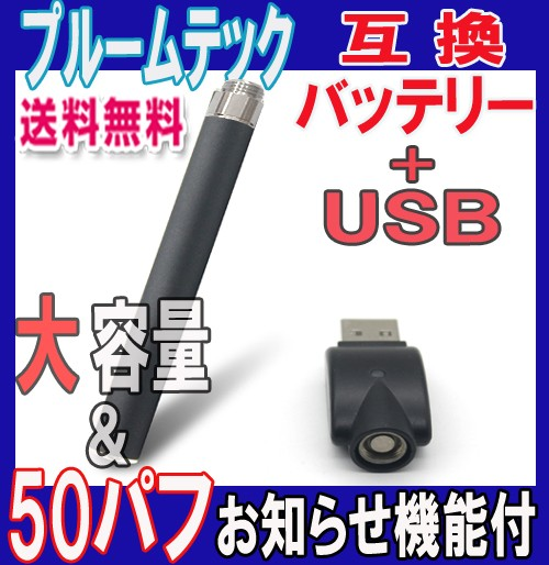 プルームテック タバコ 互換 バッテリー 充電 USB...