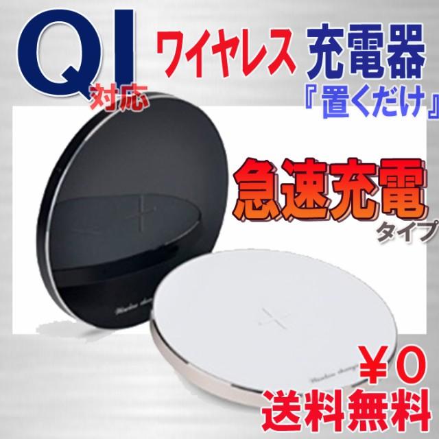 Qi ワイヤレス充電器 急速充電 チー 充電スピード...