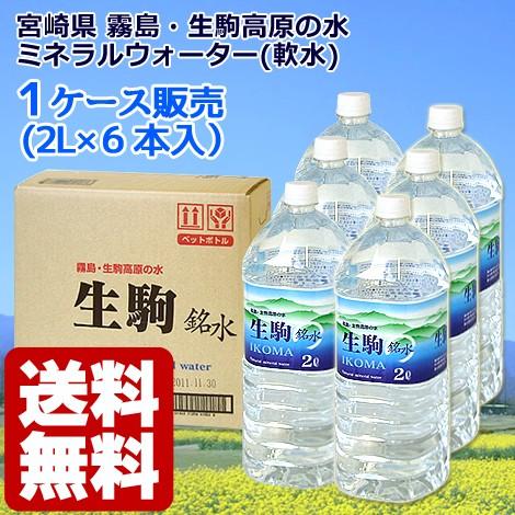 送料無料 宮崎県 霧島・生駒高原の水 ナチュラル...