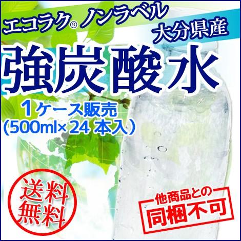 送料無料 エコラク 九州産 強炭酸水 500ml×24本...