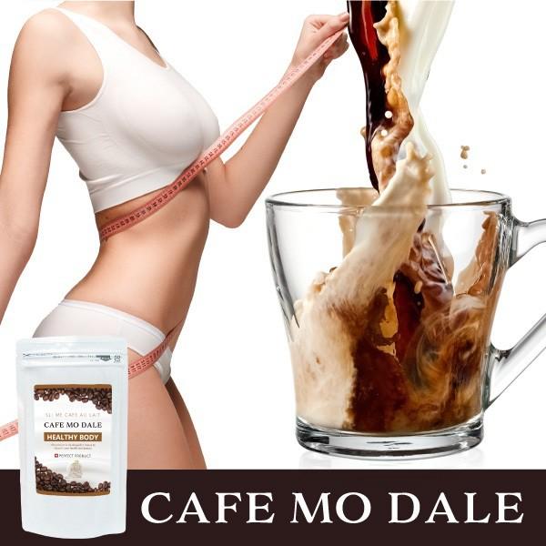 カフェモデール CAFE MO DALE 10 0g ダイエット ...
