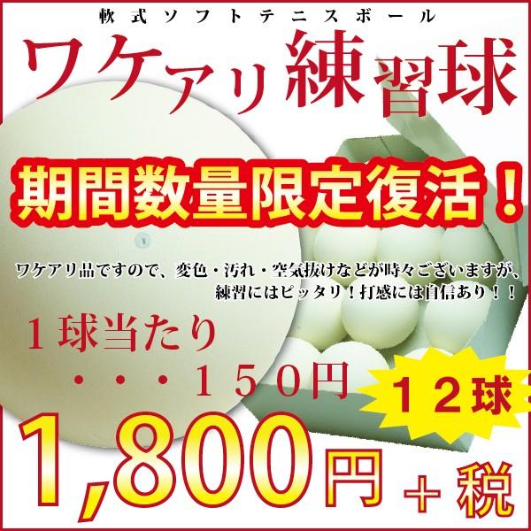 軟式テニスボール練習球 12個(1ダース)【ワ...