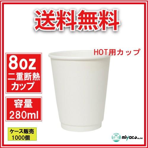 二重断熱紙カップ8オンス ホワイト 280ml 1000...