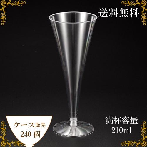 EC-22C シャンパンカップ(クリア) 240個_シャン...