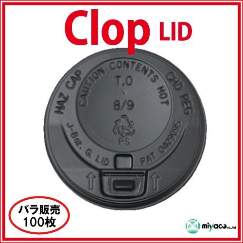 ★clop(クロップ) Lid(8oz用)ブラック 100枚