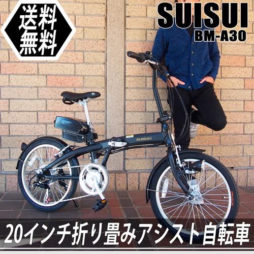 【送料無料】SUISUI(スイスイ)20インチ電動アシス...