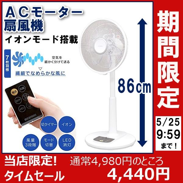 ★タイムセール★扇風機 リビング AC リモコン 扇...