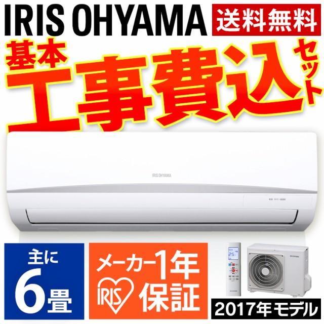 エアコン 6畳 【設置工事費込み】 IRA-2201R 送料無料 2.2kW アイリスオーヤマ スタンダード エアコンプレッサー 工事【予約】