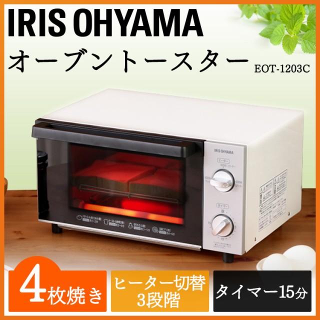 オーブントースター 新生活 タイマー オーブン トースター 食パン 4枚 おしゃれ シンプル EOT-1203C アイリスオーヤ