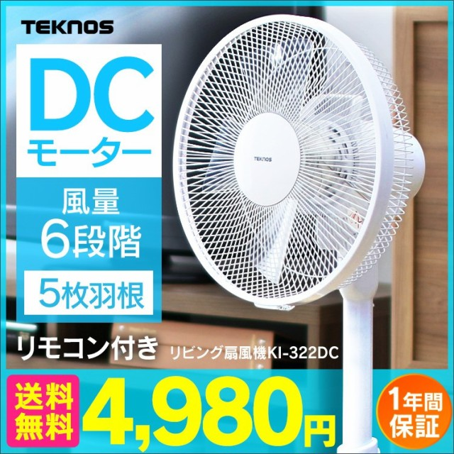【タイムセール】扇風機 リビング リビング扇風機...