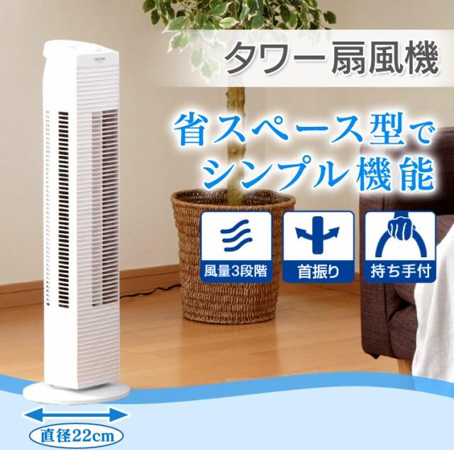 扇風機 リビング 扇風機 タワーファン タワー扇風...