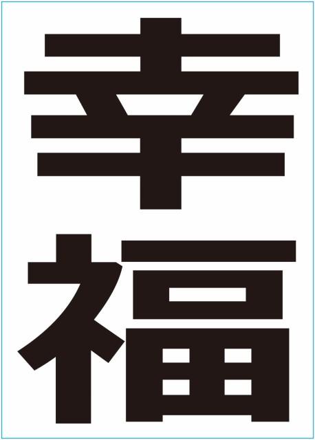 漢字タトゥーシール 幸福