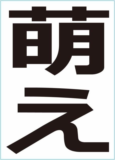 漢字タトゥーシール 萌え