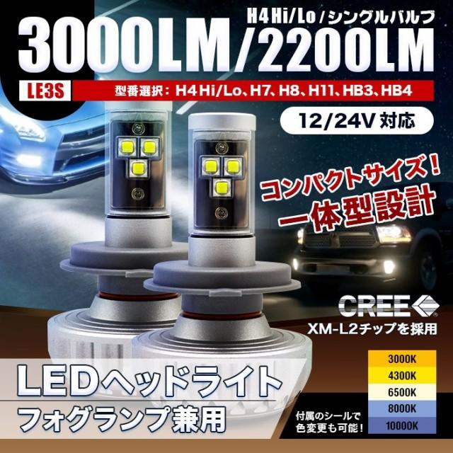 LEDヘッドライト/フォグランプ兼用 (LE3S) 3000L...