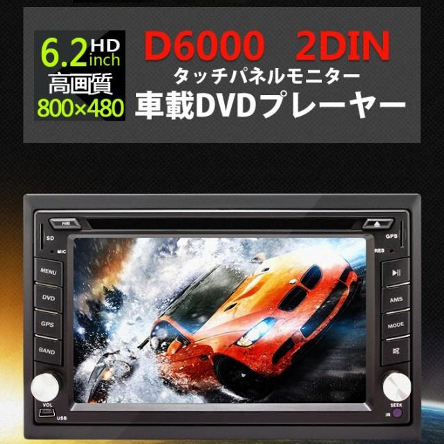 車載DVDプレイヤー 2DINサイズ (D6000)6.2イン...