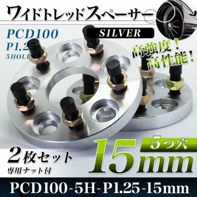 ワイドトレッドスペーサー 【シルバー】PCD100 - ...