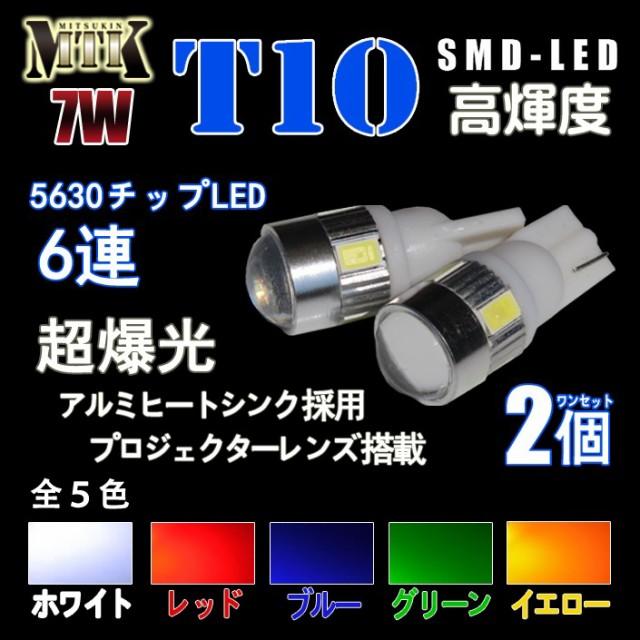 LEDバルブ T10 7W CREE製 12v用・各2個セット ...