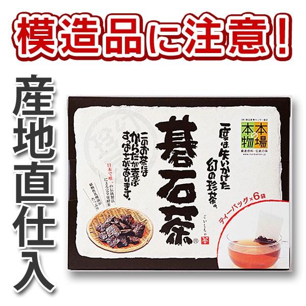 大豊の碁石茶 ティーパック 1.5g×6袋 本場の本物...