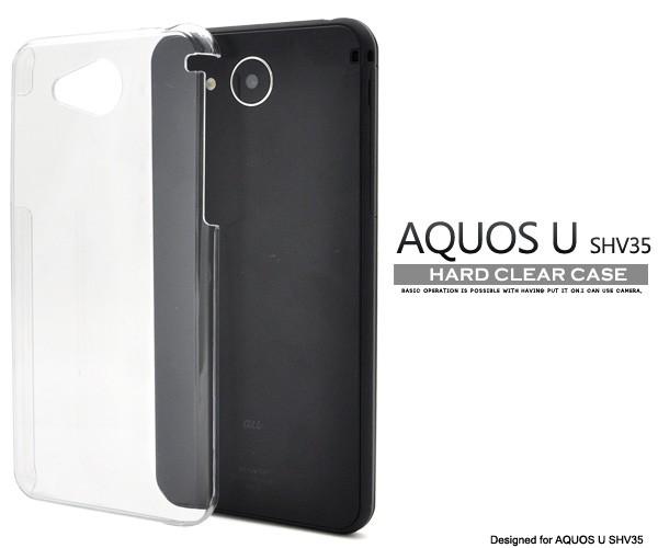 AQUOS U SHV35用 ハードクリアケース(透明ハード...