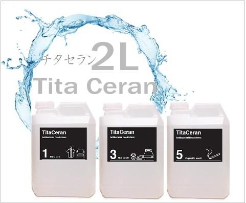 強力消臭剤【チタセラン 詰め替え用2リットル】2L...