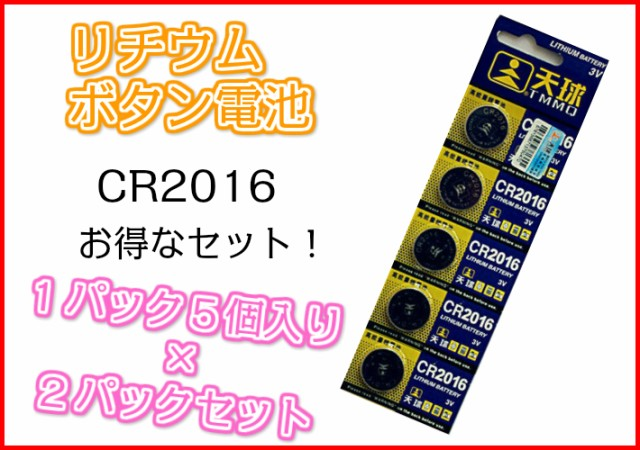 【送料無料】【2パックセット】ボタン電池 cr2016...