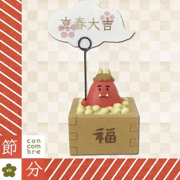 ZFK-37002「鬼と福豆」デコレ concombre コンコン...