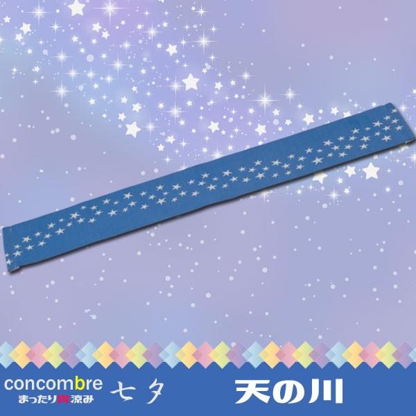 【DM便発送可】ZSV-37983「天の川」デコレ conc...