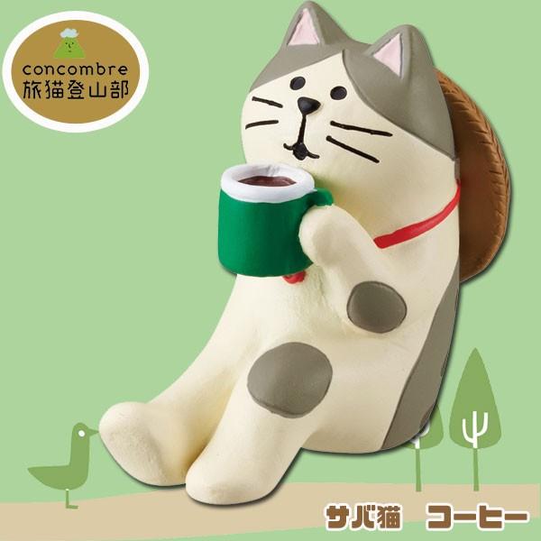 ZCB-37848「サバ猫 コーヒー」デコレ concombre ...