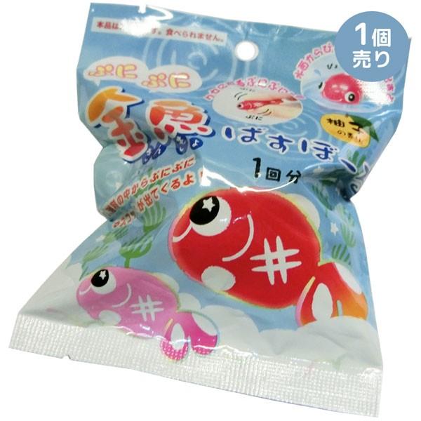 601-6199/サンタン/バスボール「ぷにぷに金魚」(...