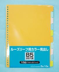 【メール便対応】B5ルーズリーフ用カラー見出し ...