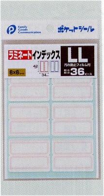 【メール便対応】ラミネートインデックス(LL)/イ...