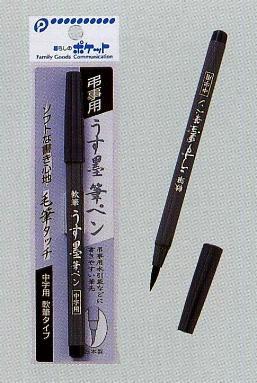 【メール便対応】うす墨ふでペン