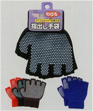 【メール便対応】指出し手袋