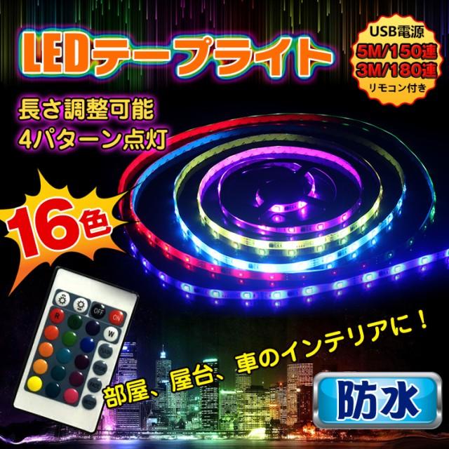 ledテープライト 間接照明 車 5m 防水 3m リモコ...