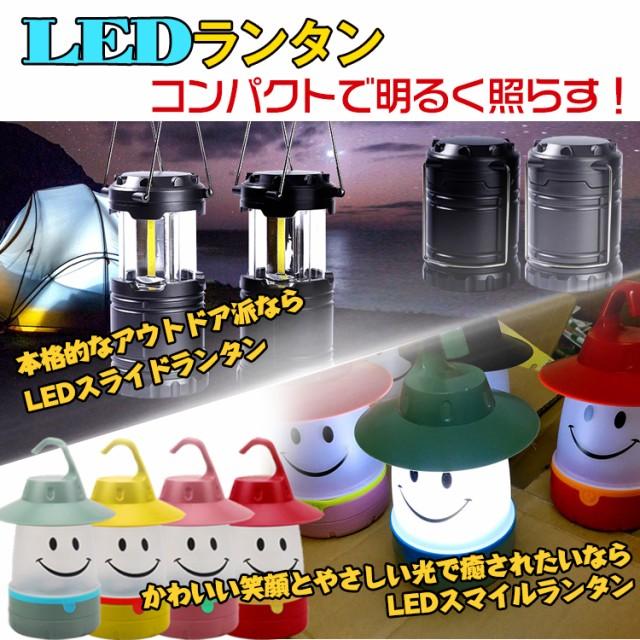 LEDランタン スライド スマイルランタン COB LED ...