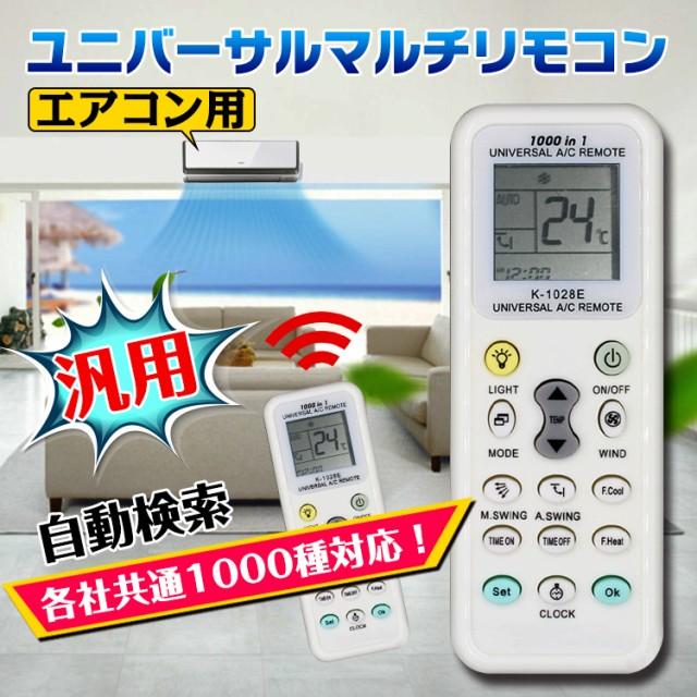 エアコンリモコン 万能リモコン 汎用リモコン 暖...