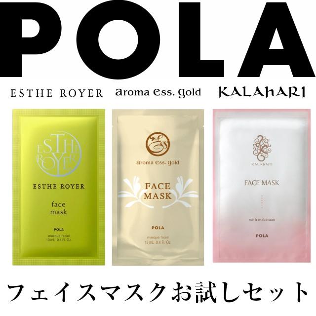 【お試しセット】POLA ポーラ フェイスマスク<...