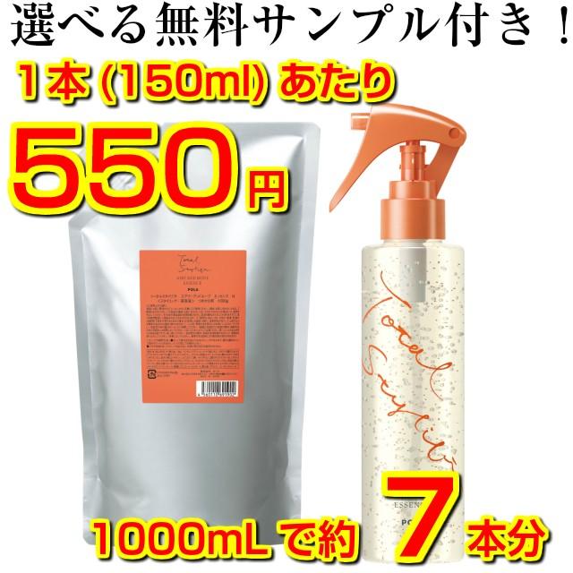 新商品!POLA ポーラ トータルスタイリフト エ...