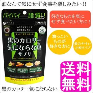 【送料無料】黒のカロリー気にならないサプリ 150...