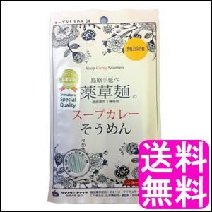 【送料無料】薬草麺のスープカレーそうめん 【1袋...