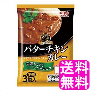 【送料無料】丸大食品 バターチキンカレー 中辛  ...