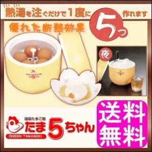 【送料無料】温泉たまご器 たま5ちゃん