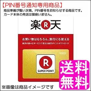 【PIN番号通知専用商品】楽天ポイントギフト 1000...
