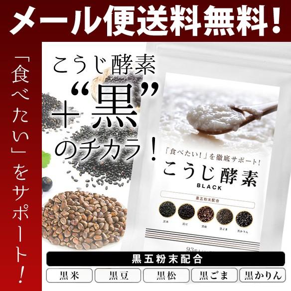 【メール便送料無料】こうじ酵素BLACK こうじ酵...